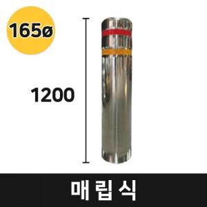 매립식 스텐볼라드 지름 165mm (높이1200)