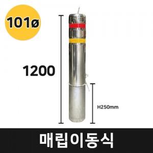 매립이동식 스텐볼라드 지름 101mm (높이 1200)