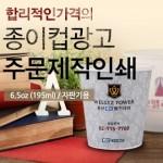 주문제작형 종이컵(6.5oz)