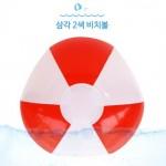 삼각2색비치볼 레드