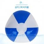 삼각2색비치볼 파랑