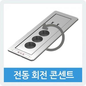 전동회전콘센트 BID-203
