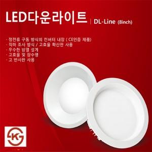 LED다운라이트 8인치  30W (1박스 8개)