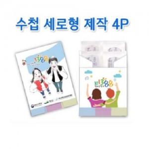 [일회용밴드/밴드] 수첩 세로형 제작 4P