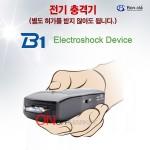 (비허가 )B1 호신용 전기충격기 호신용전기충격기가격:145,000원