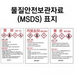 물질안전보건자료(MSDS) 표지