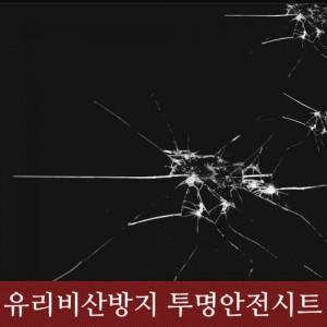 유리비산방지시트지/투명 1607 (길이50M)롤단위