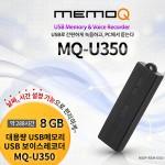 MQ-U350(8GB) 초소형미니녹음기 MQU350 날짜시간설정기능 소리감지녹음 장시간대기녹음 미니녹음기 작은녹음기