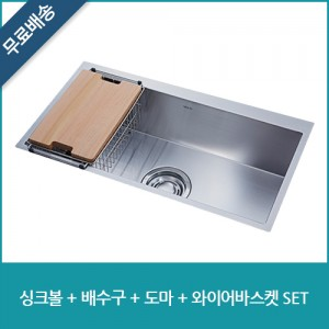 SWSR900 (싱크볼+배수구+도마+와이어바스켓 SET) 백조/주방용품/무료배송