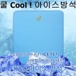 아이스 쿨방석 신개념 얼리는 냉매4개 6시간지속 (블루)