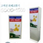 고액권 GOOD-1500 상하단 화폐교환기(C-1500B)