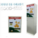 C-5005 상하단 지폐교환기(C-5005B)