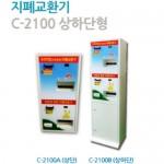 고액권 C-2100 상단 지폐교환기(C-2100A)
