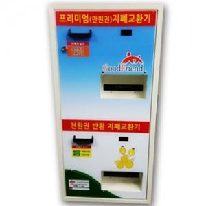 고액권 C-2000 상하단 지폐교환기(C-2000B)