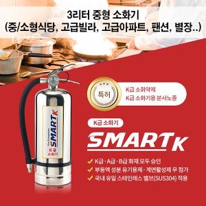 [3월입고예정 일시품절][smart k] 주방화재 소화기 식용유소화기 스마트K급소화기 3리터k급소화기