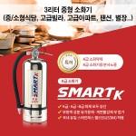 [smart k] 주방화재 소화기 식용유소화기 스마트K급소화기 3리터k급소화기