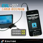 [아이폰용] 인강녹음케이블 ESL-007