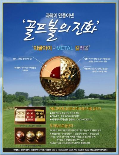 메탈 칼라볼 골프공 세트(무광) 4p