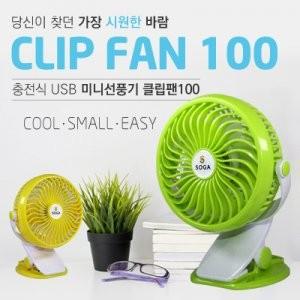 CIPFAN100G 충전식미니선풍기-클립타입