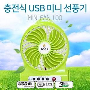 MINI FAN 100 - USB충전식 미니선풍기