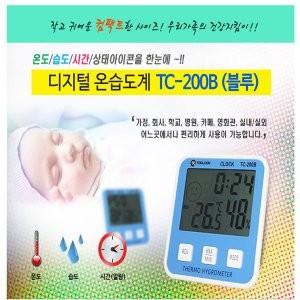 TC-200B 디지털온습도계가격:10,000원