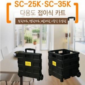 SC-25K,SC-35K 다용도 쇼핑카트