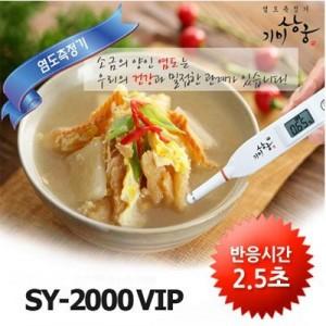 SY-2000VIP 기미상궁 염도측정기