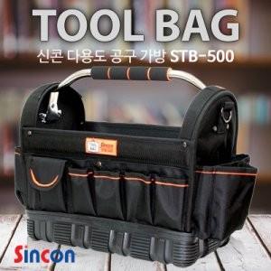 STB-500 툴백,공구가방,공구함(사이즈:540*270*370H)