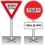 교통안전표지판(규제표지) (알루미늄)가격:66,000원