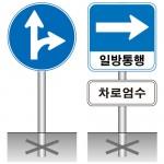 교통안전표지판(지시표지) (알루미늄)가격:66,000원