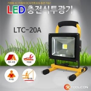 [툴콘]LTC-20A 충전식투광기(20W/1600Lm)