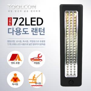 [툴콘]TC-72LED 다용도렌턴(72구LED)