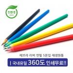 제브라 러버 연필