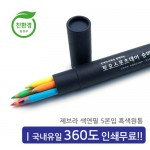 제브라색연필 5본입 원통세트(흑색)
