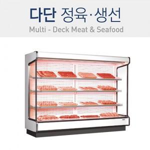 그랜드우성/오픈다단 정육,생선 선반3단  D950-H1950(내치형)