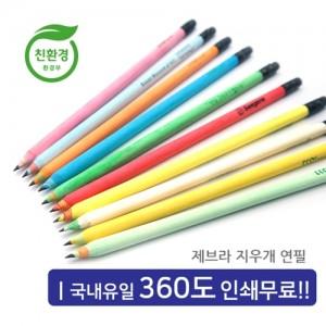 제브라지우개연필