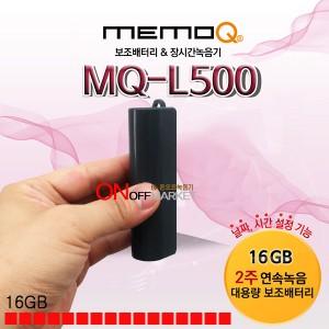 L500(16GB) 장시간녹음기 대용량배터리 탑재장시간녹음기 14일연속녹음 150일대기 보조배터리녹음기 대용량녹음기 이소닉메모큐 MQL500 MQ-L500