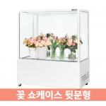 꽃 쇼케이스 사각 뒷문형(블랙/화이트/스텐)[900×650×1200]가격:1,100,000원