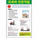 안전수칙(건설현장) 455