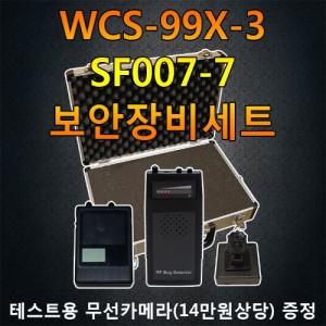 WCS99X-5 SECU-DETECTOR 대도청탐지장비