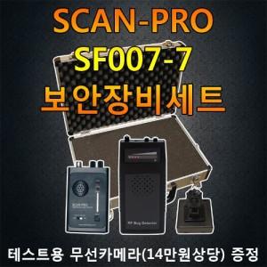 파인드뷰21 PRO + SECU-DETETOR-2 음성 수신장비