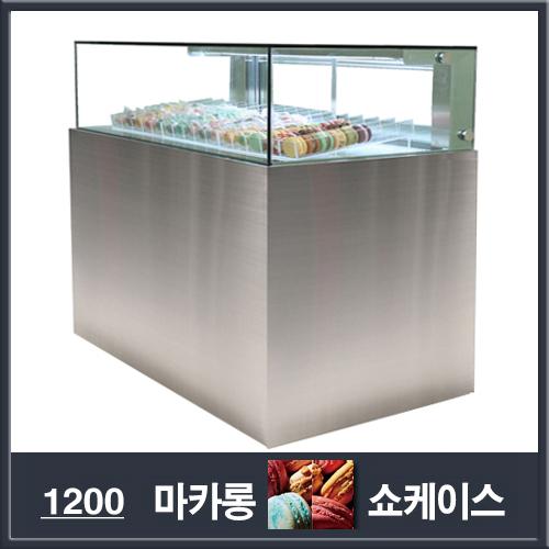 마카롱쇼케이스 사각 뒷문형 [1200×650×1200]