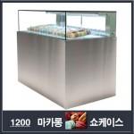 마카롱쇼케이스 사각 뒷문형(스텐) [1200×650×1200]