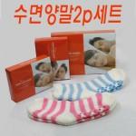 수면양말/2족세트/선물용/기프트박스