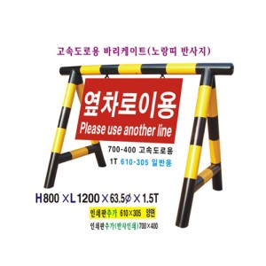 스틸 바리케이트 H800×L1200×63.5Φ×1.5T