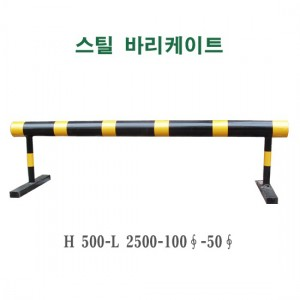 스틸바리게이트 H500×L2500×100Φ×50Φ, L3000