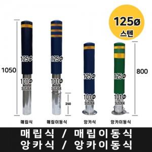 스텐우레탄볼라드-125Φ[매립/매립이동식/앙카식/앙카이동식]