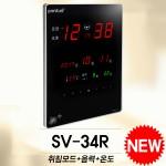 SV-34R (선물용 강력추천)취침모드/음력표시/온도표시가격:128,000원