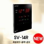 SV-14 취침모드/음력표시/온도표시