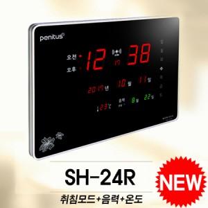 SH-24 (사용자 반응 좋은 모델) 취침모드/음력표시/온도표시sh24R 인테리어벽시계 심플한벽시계 전자벽걸이시계 디자인벽시계 penitus 페니투스전자시계 penitus 패니